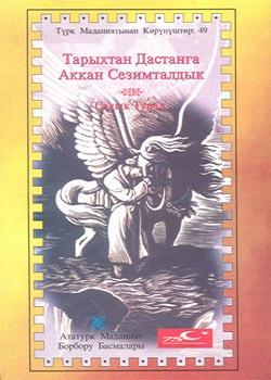 Тарыхтан Дааанга Акнан Сезимтдлдык (Tarihtan Dastanga Akkan Sezimtaldık), 1998
