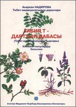 Tabiat: Derdin Devası (Kırgızca - Kiril), 2000